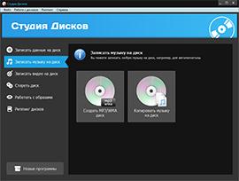 программа для записи мр3 дисков - фото 5