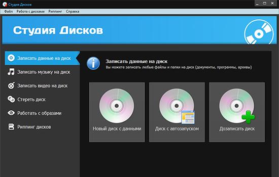 скачать программу для копирования дисков - фото 3