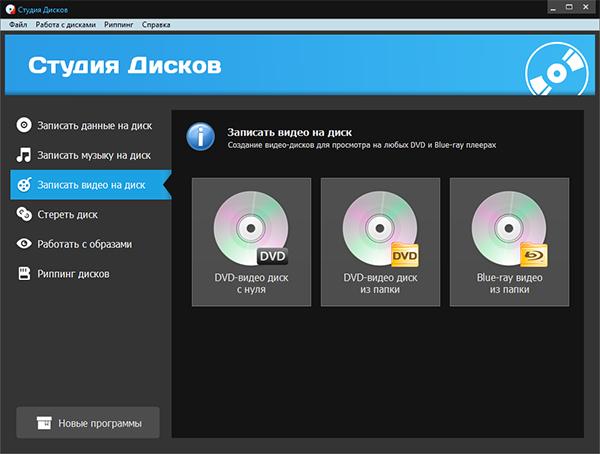 программа записи двд дисков скачать бесплатно - фото 6