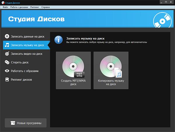 Программу с записью музыки