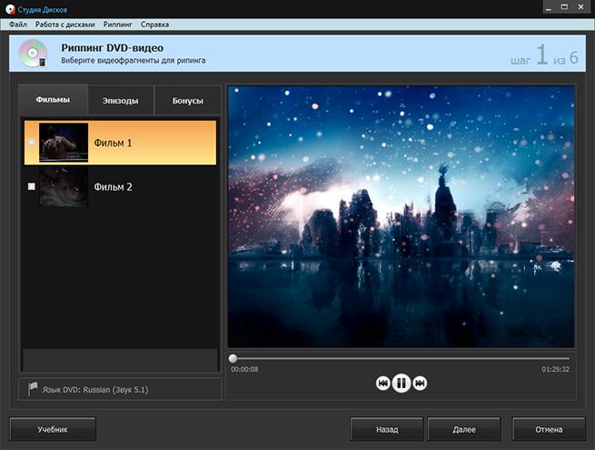 Скриншот программы 5